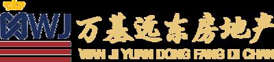 惠州市万基远东房地产有限公司
